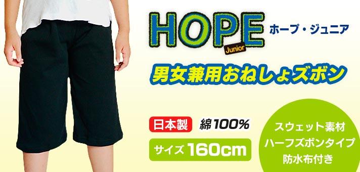 【HOPE Junior】男女兼用おねしょハーフズボン【防水布付き】【160cm】綿100%日本製