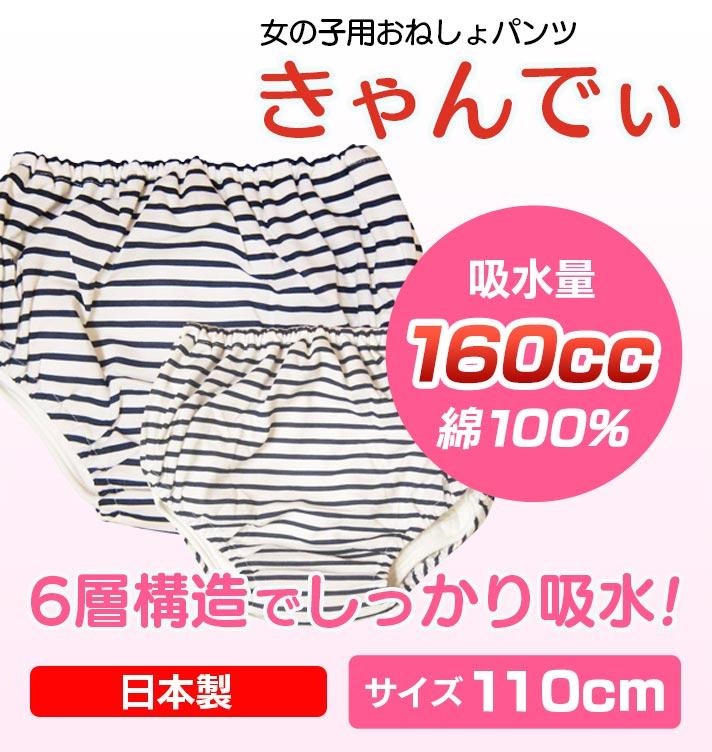 【きゃんでぃ】おねしょパンツ【160cc】【110cm】ネイビーボーダー・グレーボーダー/綿100%/女の子用