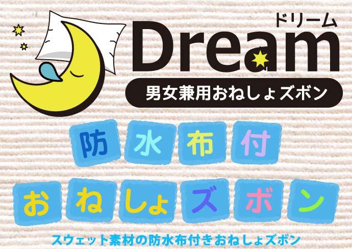 【Dream(ドリーム)】男女兼用おねしょズボン【防水布付き】【170cm】
