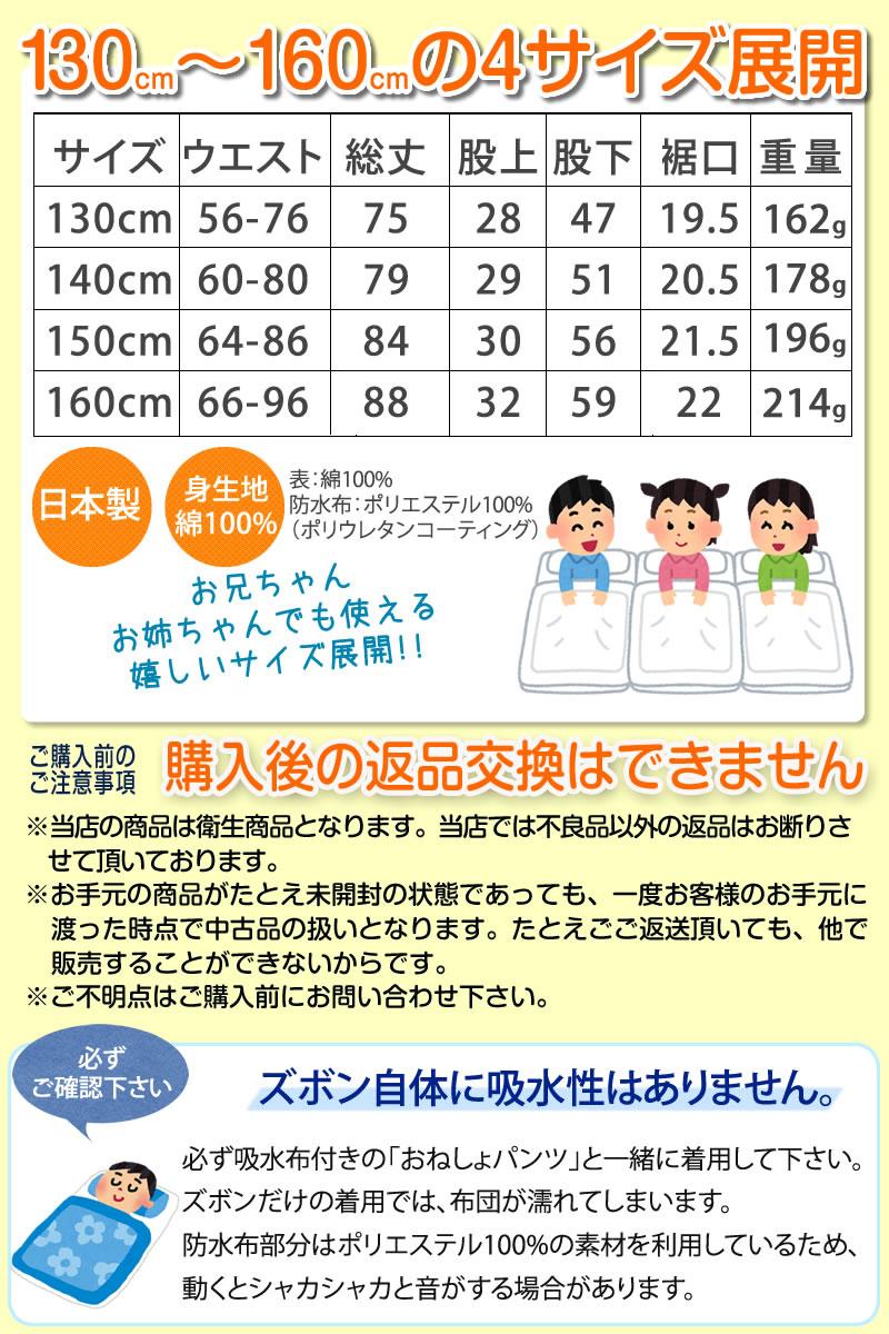 【HOPE 8(ホープエイト)】男女兼用おねしょズボン【防水布付き】【130cm】【8分丈】