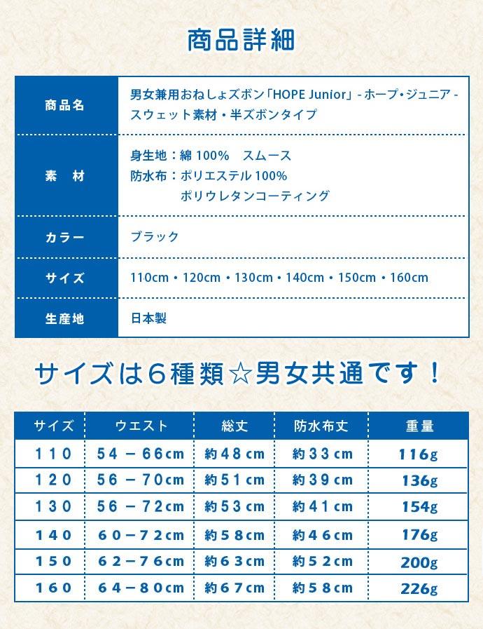 【HOPE Junior(ホープジュニア)】男女兼用おねしょハーフズボン【防水布付き】【130cm】