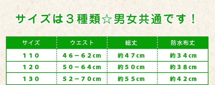 【HOPE・Kids】男女兼用おねしょハーフズボン【防水布付き】【110cm】