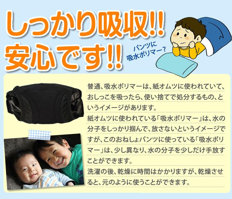 【sky(スカイ)】おねしょボクサーパンツ【140cm】【吸水量130cc】