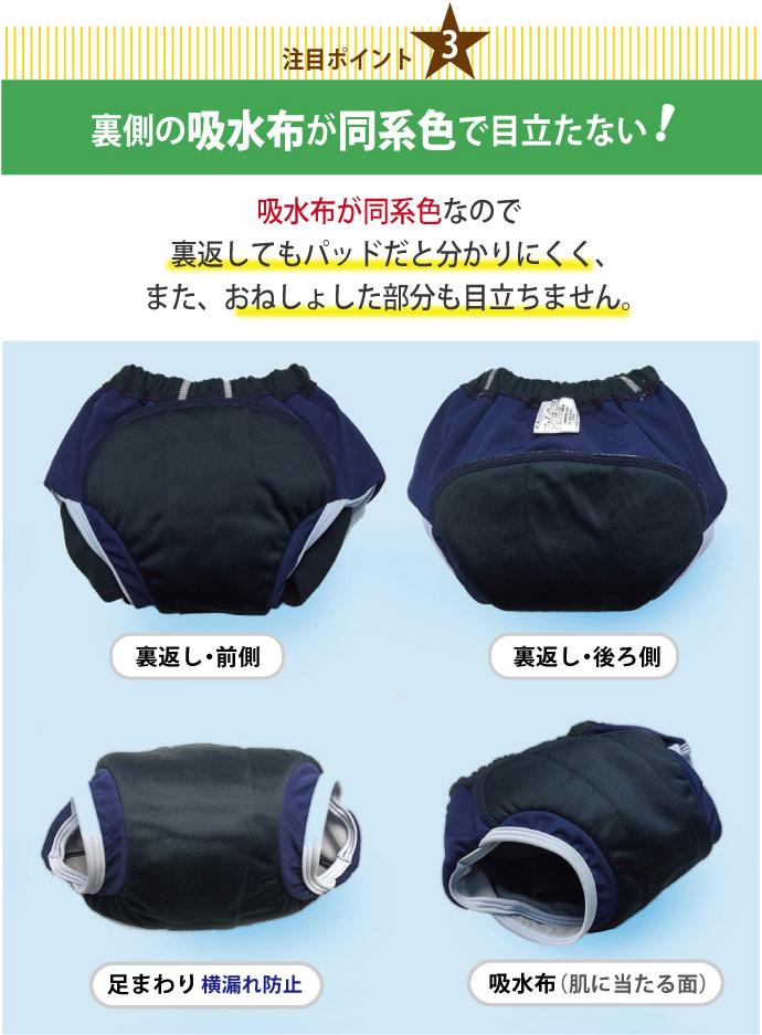 【改・sora(ソラ)スピードA】おねしょボクサーパンツ【130cm】