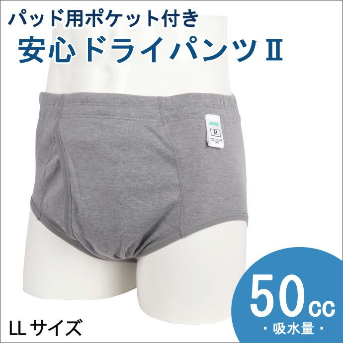 【日本エンゼル】【3177A】紳士安心ドライパンツ【パッド併用ポケット付き】【50cc】【LL】