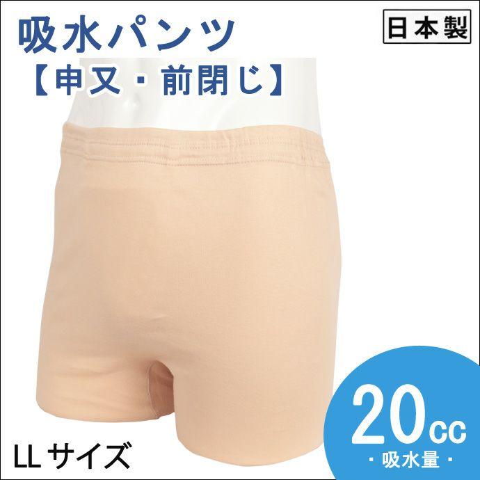 【キャロン】吸水パンツ【前閉じ/申又タイプ】【20cc】【LL】