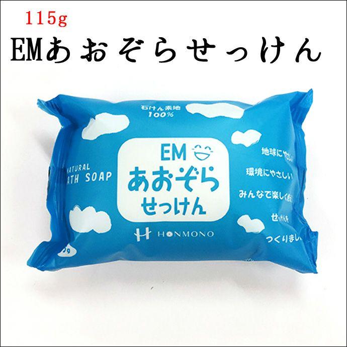 【EM青空石鹸(あおぞらせっけん)】115g