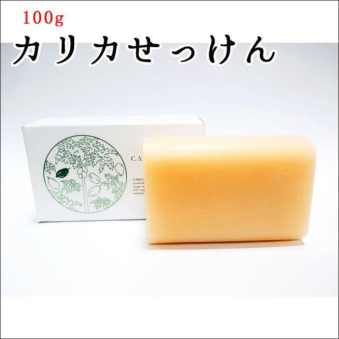 カリカ石鹸(せっけん)【100g】