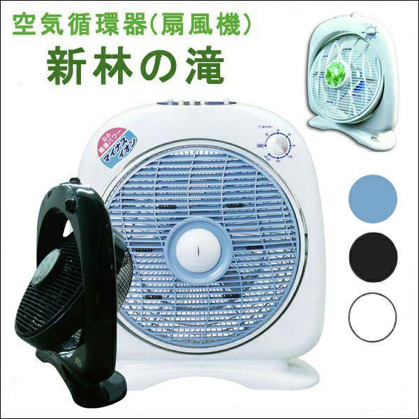 【空気循環器】新林の滝【扇風機】ホワイト・ブラック/マイナスイオン
