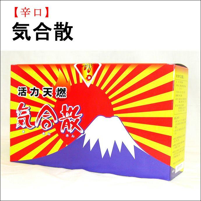 【辛口】気合散【150g×3袋】