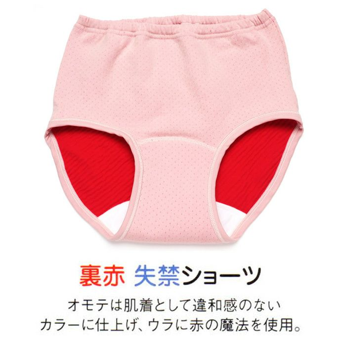 【Nojima】【赤の魔法(裏赤)】さわやか快適ショーツ【パッド部35cc】【LL】綿100%/日本製/尿漏れショーツ失禁女性用