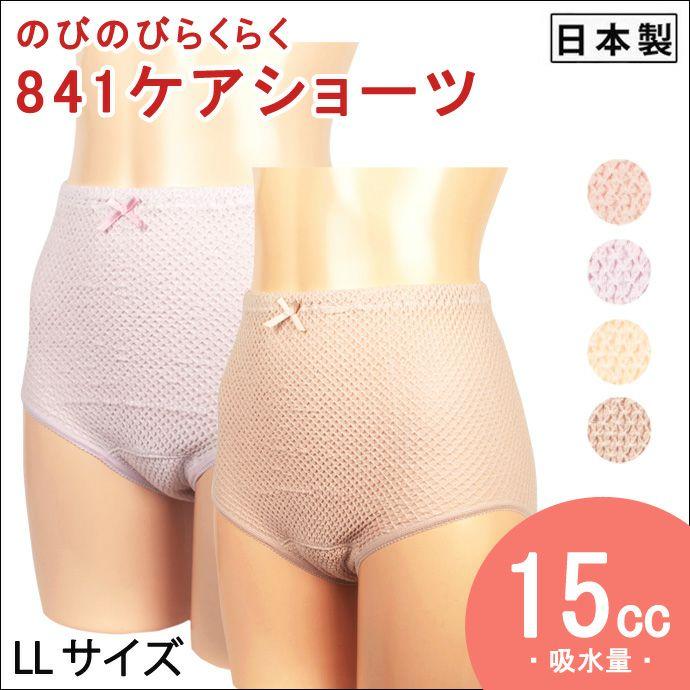 女性用|失禁ショーツ・尿漏れショーツ(軽失禁)人気おすすめ商品
