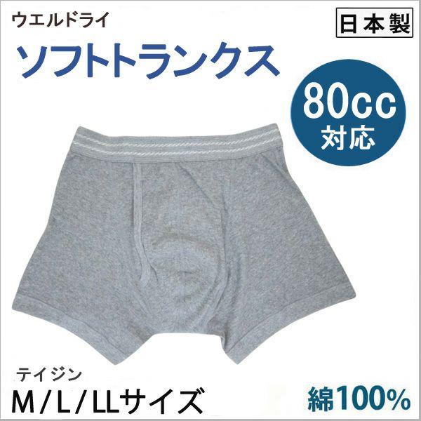 【テイジン】ウエルドライ【ソフトトランクス】【80cc】【M/L/LL】