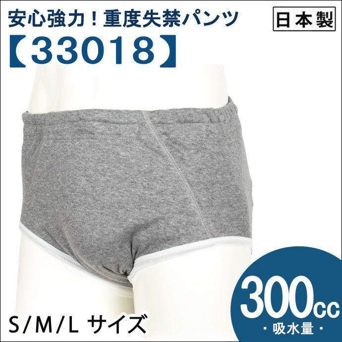 男性用|失禁パンツ・尿漏れパンツ(重失禁)人気おすすめ商品