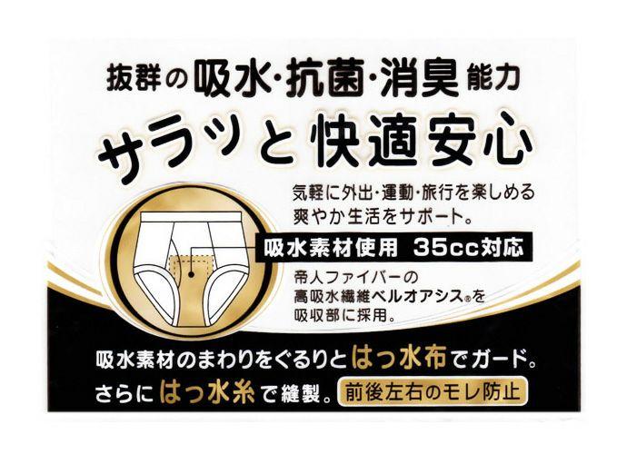 【Nojima(ノジマ)】サラッと快適安心【ブリーフ】【35cc】【M/L】綿100%/日本製/尿漏れパンツ失禁男性用