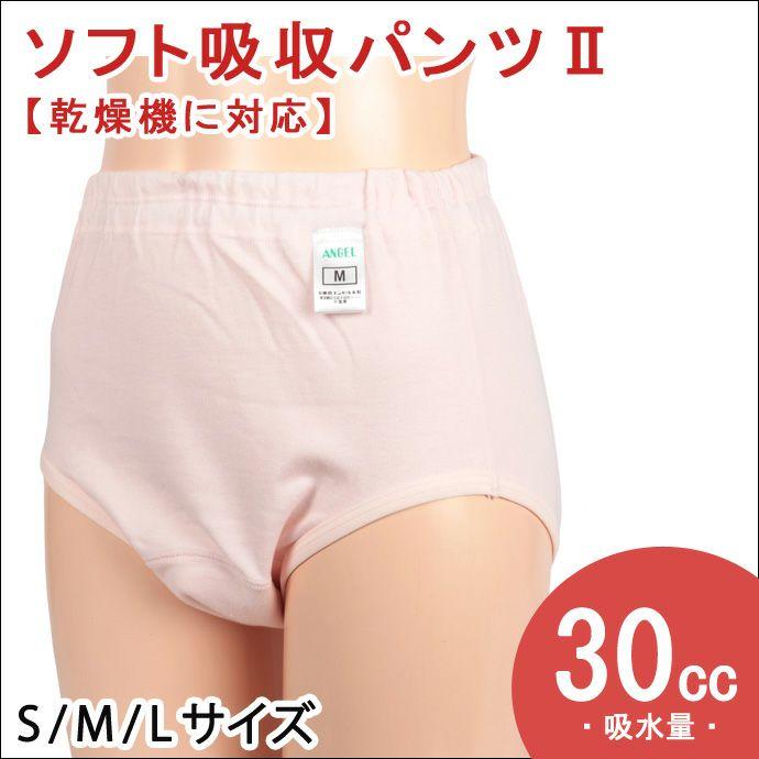 【日本エンゼル】【3188B】婦人ソフト吸収パンツ【パッド部30cc】【S/M/L】