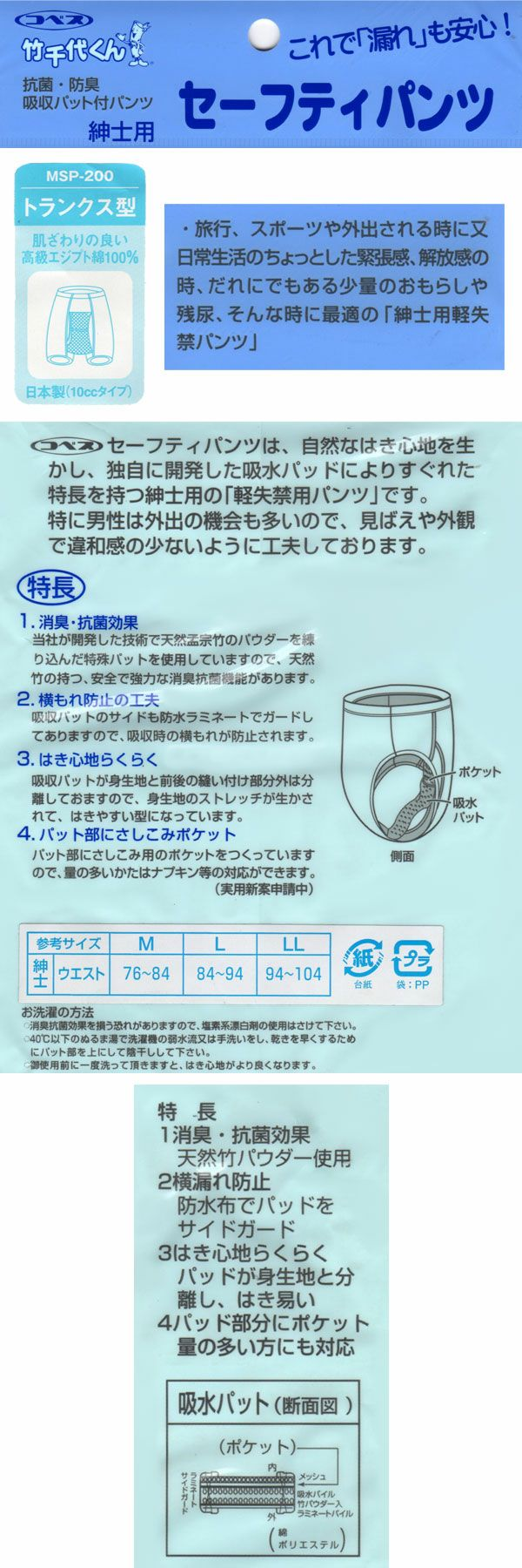 【コベス】紳士用セーフティパンツ【トランクスタイプ/パッド併用可】【10cc】【M/L/LL】