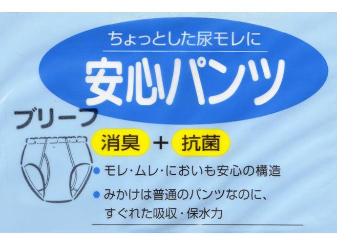 【ニシキ】【H485】安心パンツ【腰ゴムブリーフ】【前開きタイプ】【50cc】【S/M/L/LL】ホワイトのみ/綿100%/日本製/尿漏れパンツ失禁男性用