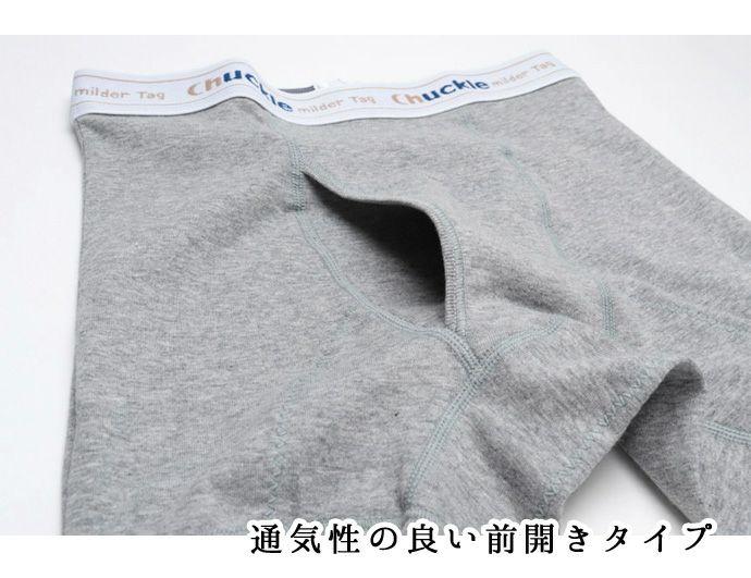 【ニシキ】【R471/Chuckle(チャックル)】ニットトランクス【前開きタイプ】【10cc】【S/M/L/LL/3L】グレーのみ/綿100%/日本製/尿漏れパンツ失禁男性用