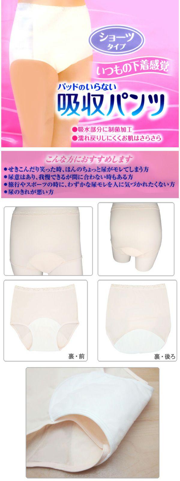 パッドのいらない吸水パンツ【ショーツタイプ】【パッド部15cc】【LL】