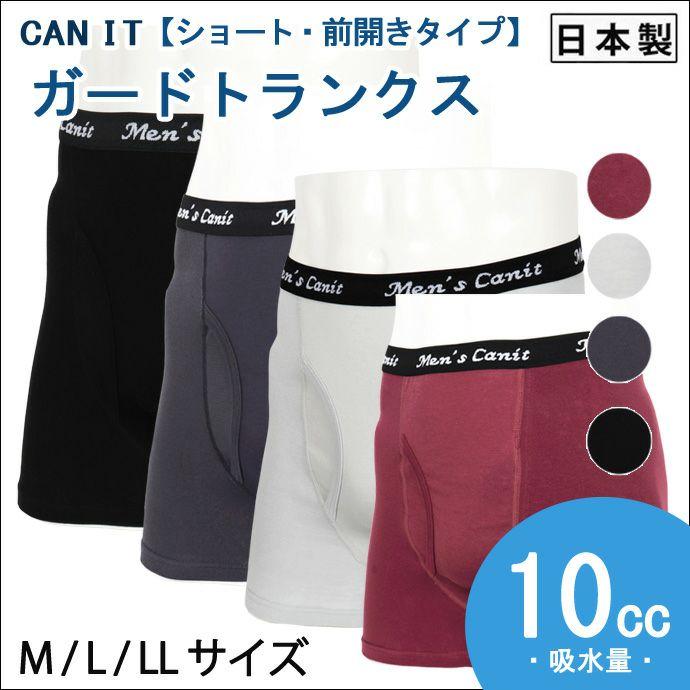 男性用|失禁パンツ・尿漏れパンツ(軽失禁)人気おすすめ商品