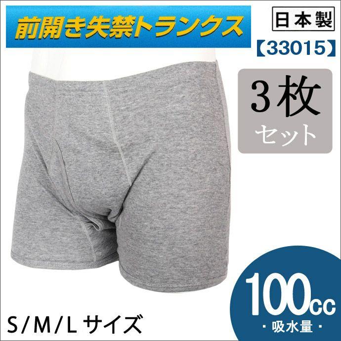 【33015】前開きトランクス【100cc】【S/M/L/LL/3L】
