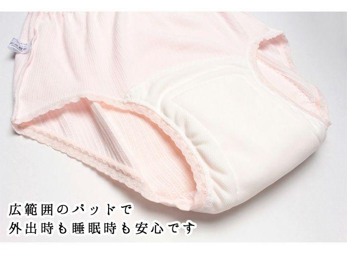 【3枚セット】【32029】失禁ショーツ【婦人重失禁】【パッド部150cc】【S/M/L/LL/3L】綿100%/日本製/尿漏れショーツ失禁女性用