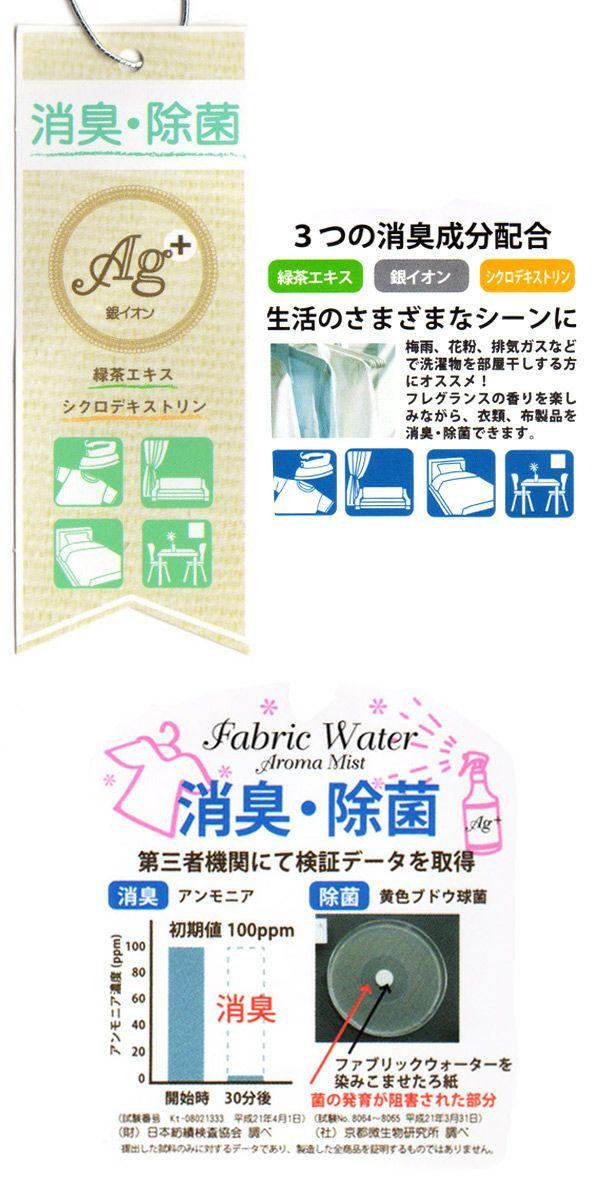 【アンモニアの消臭・除菌】ファブリックウォーター【350ml】スプレータイプ