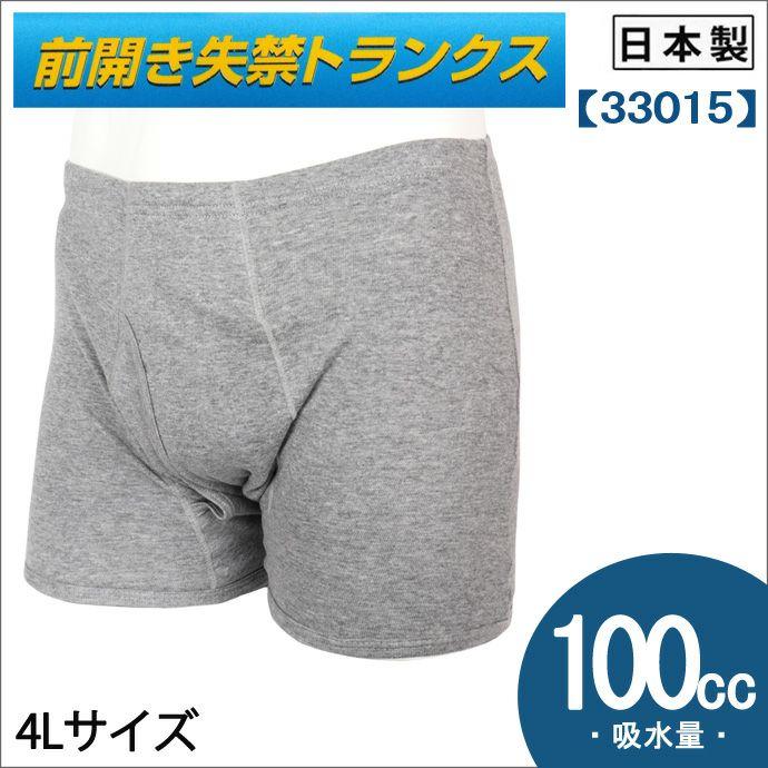 【33015】前開きトランクス【100cc】【4L】