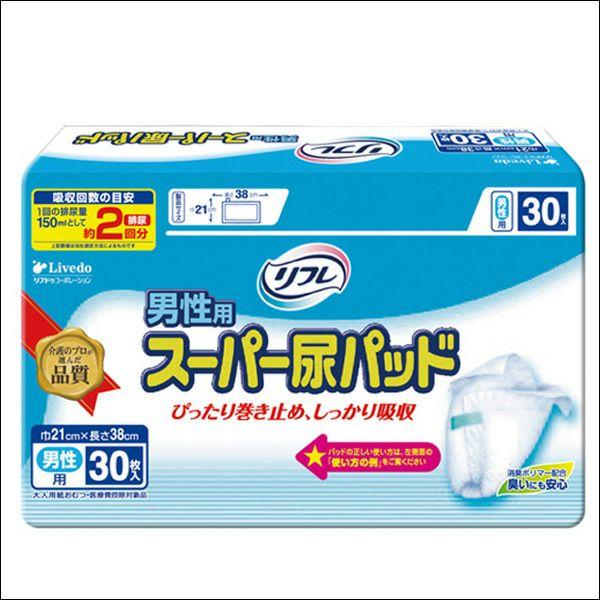 【リフレ】男性用スーパー尿パッド【30枚入り】【300cc】