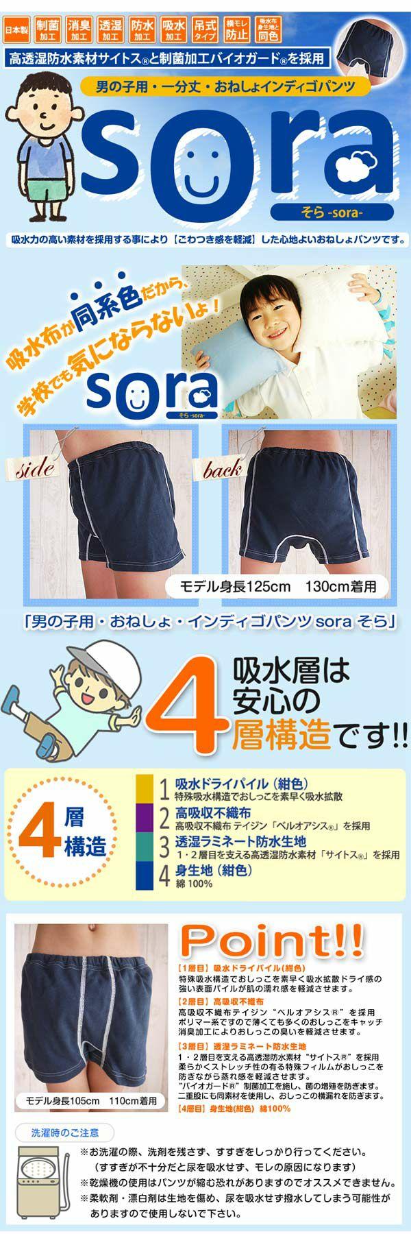 【Sora】おねしょパンツ【130cm】【80cc】