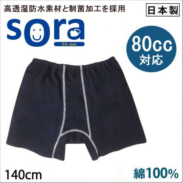 【Sora】おねしょパンツ【140cm】【80cc】