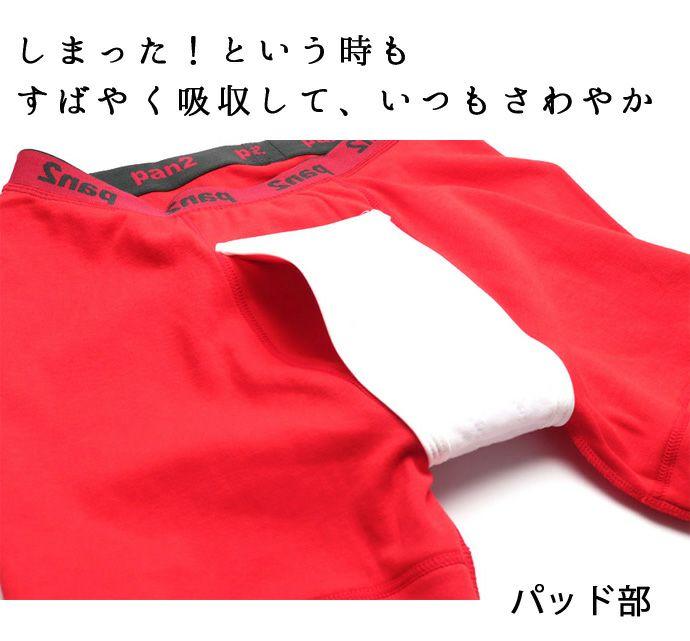 【Nojima】【赤のパンツ】サラッと快適安心【ボクサータイプ】【35cc】【M/L】赤のみ/綿100%/日本製/尿漏れパンツ失禁男性用