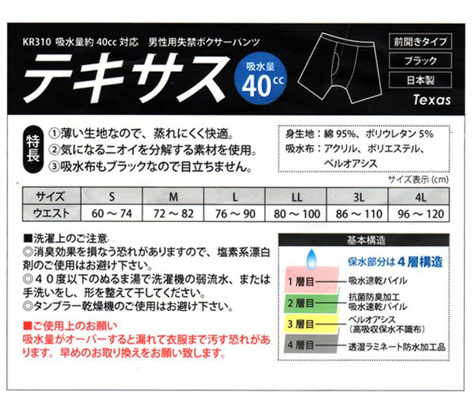 【テキサス】【KR310】抗菌防臭ボクサーパンツ【薄地/前開きタイプ】【40cc】【S/M/L】ブラックのみ/日本製/尿漏れパンツ失禁男性用