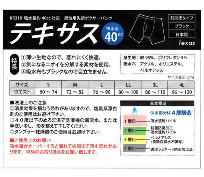 【テキサス】【KR310】抗菌防臭ボクサーパンツ【薄地/前開きタイプ】【40cc】【LL/3L/4L】ブラックのみ/日本製/尿漏れパンツ失禁男性用