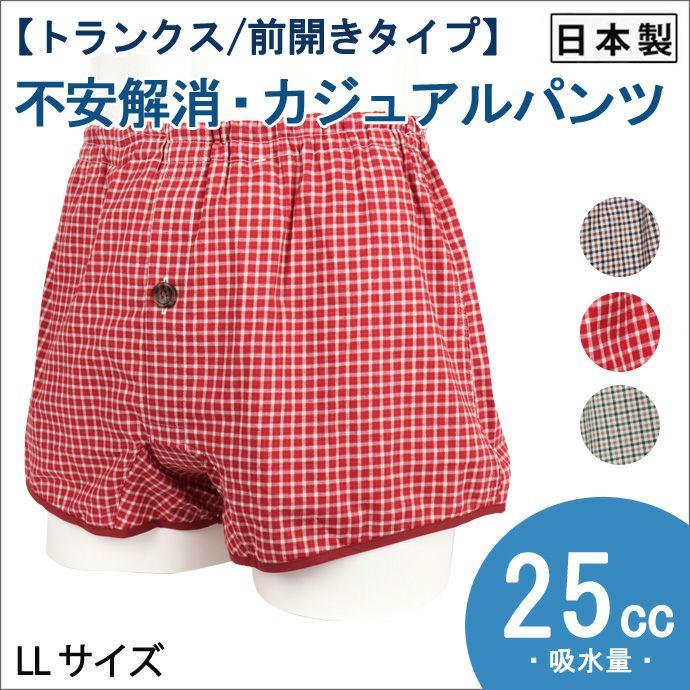 【日本エンゼル】【3196】不安解消カジュアルパンツ【トランクスタイプ/前開きタイプ】【25cc】【LL】