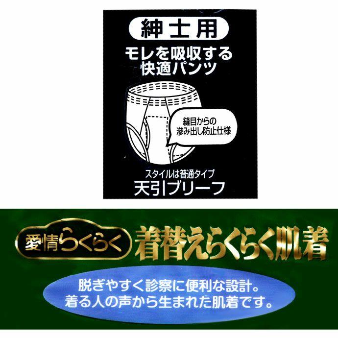 【グンゼ】【HW2131N】天引きブリーフ【20cc】【M/L】