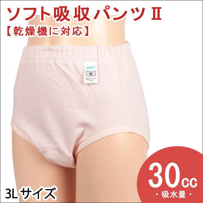 【日本エンゼル】【3188B】婦人ソフト吸収パンツ【パッド部30cc】【3L】