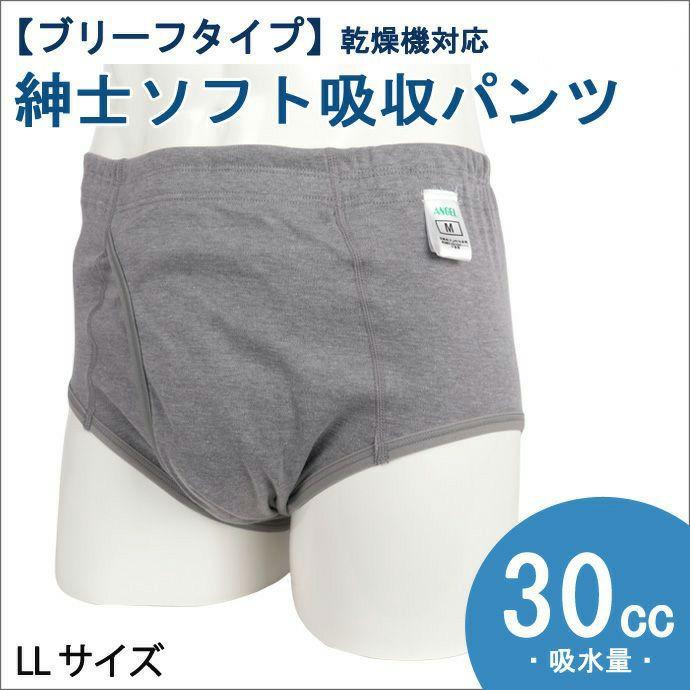【日本エンゼル】【3188A】紳士ソフト吸収パンツ【ブリーフタイプ】【30cc】【LL】