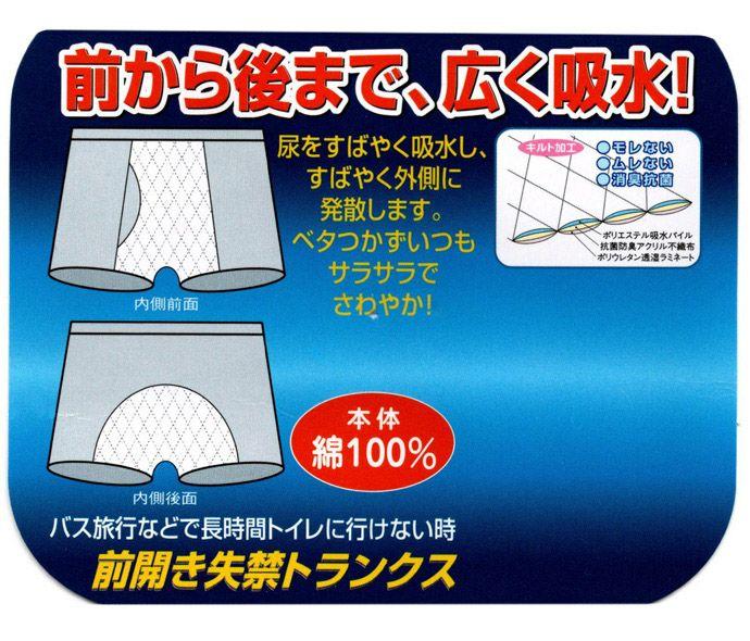 【33025】前開き失禁トランクス【100cc】【M/L/LL】ブラック・ネイビー/綿100%/日本製/失禁男性用