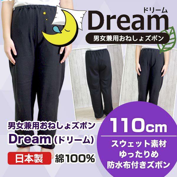 男の子・女の子兼用/子供おねしょズボン【Dream(ドリーム)】【110cm】