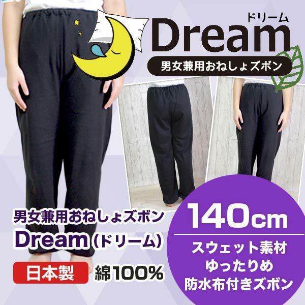 男の子・女の子兼用/子供おねしょズボン【Dream(ドリーム)】【140cm】