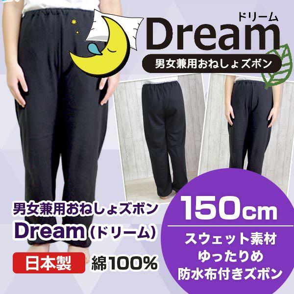 男の子・女の子兼用/子供おねしょズボン【Dream(ドリーム)】【150cm】