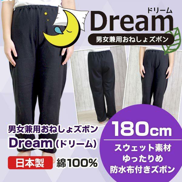 男の子・女の子兼用/子供おねしょズボン【Dream(ドリーム)】【180cm】