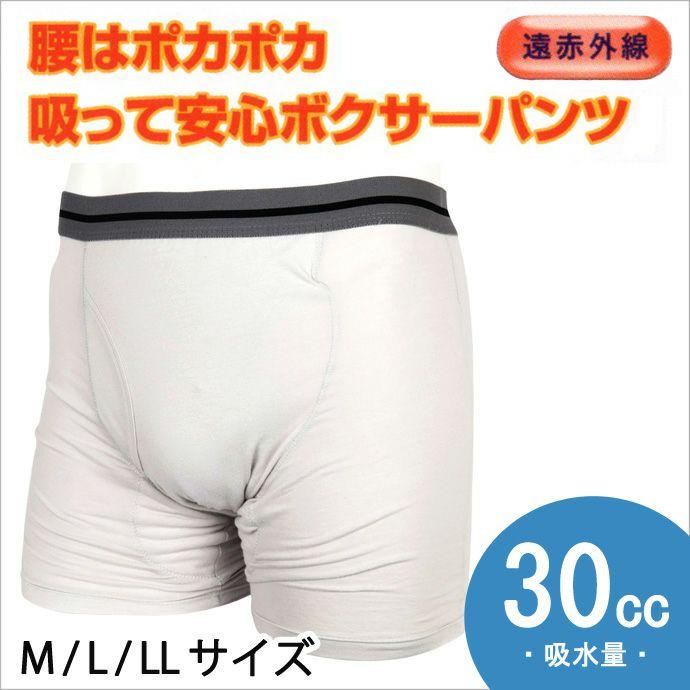 【遠赤外線】ボクサーパンツ【前開き型】【30cc】【M/L/LL】冷え取り/グレーのみ/尿漏れパンツ失禁男性用