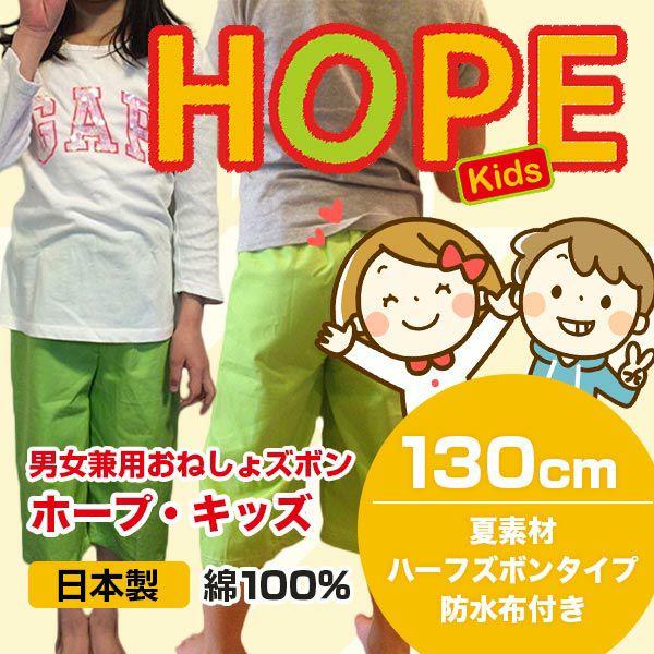 男の子・女の子兼用/子供おねしょハーフズボン【HOPE Kids】【130cm】