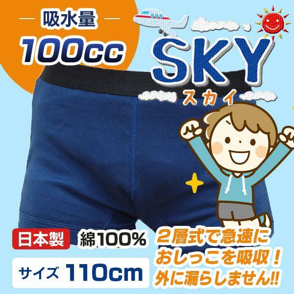 【sky(スカイ)】男の子用おねしょパンツ【110cm】【吸水量100cc】
