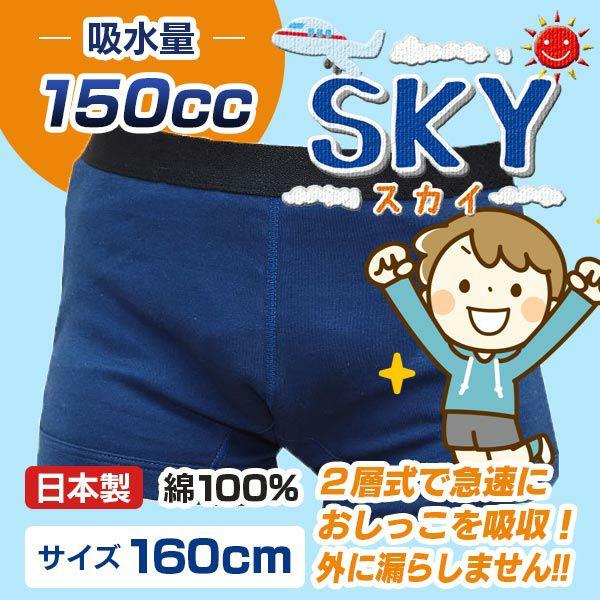 【sky(スカイ)】男の子用おねしょパンツ【160cm】【吸水量150cc】
