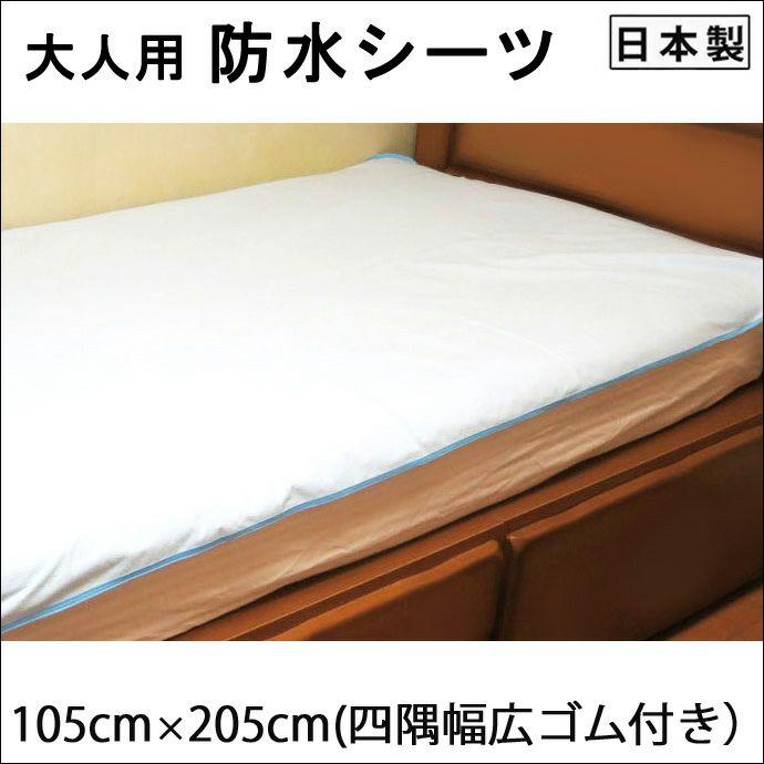 【大人用】防水シーツ【105cm×200cm】裏面に幅広ゴム付き/ブルーのみ/綿100%(表面)/日本製