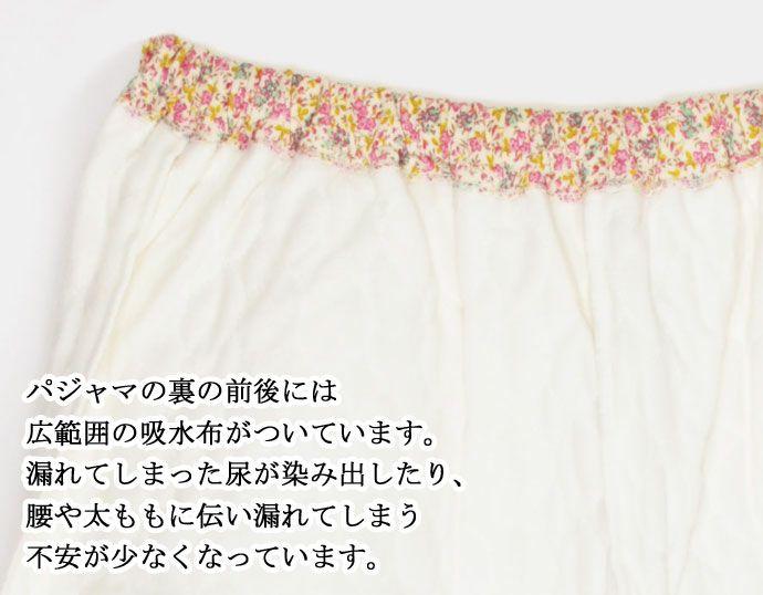 吸水機能付き【下だけパジャマ】【パッド部80cc】綿100%/日本製/尿漏れパジャマ失禁女性用